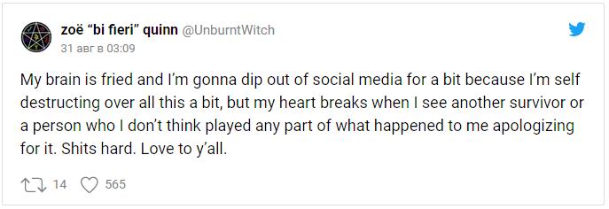 Твит Зои Куинн, в котором она объявили об уходе из соцсетей